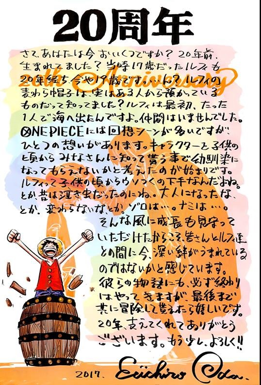 Eiichiro Oda's message for the 20th Anniversary of One Piece